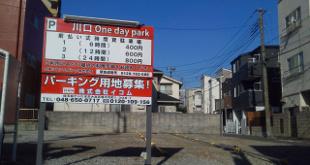 川口5丁目One day park